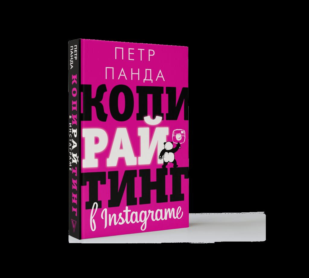 Книга по копирайтингу в Инстаграм