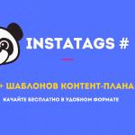 Скачать шаблон контент-плана Инстаграм бесплатно