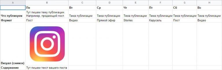 контент план для блогера
