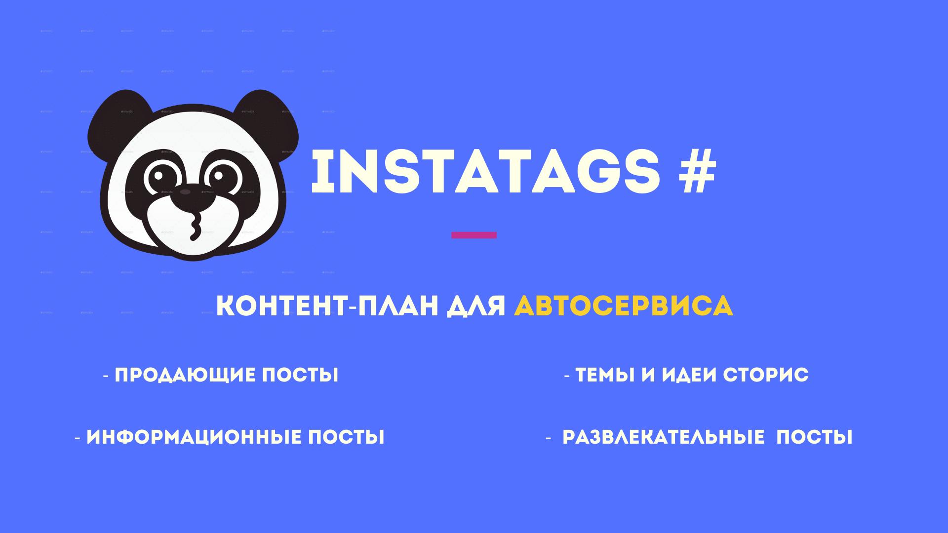 Готовые темы для постов контент-плана автосервиса в Инстаграм на месяц
