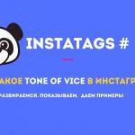Tone of Voice в Инстаграм - что это?