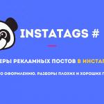 Примеры рекламных постов в Инстаграм